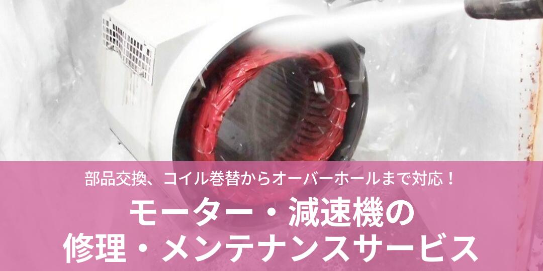 モーター・減速機 修理メンテナンスサービス