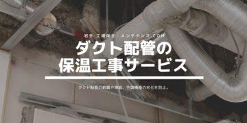 ダクト配管の保温工事サービス