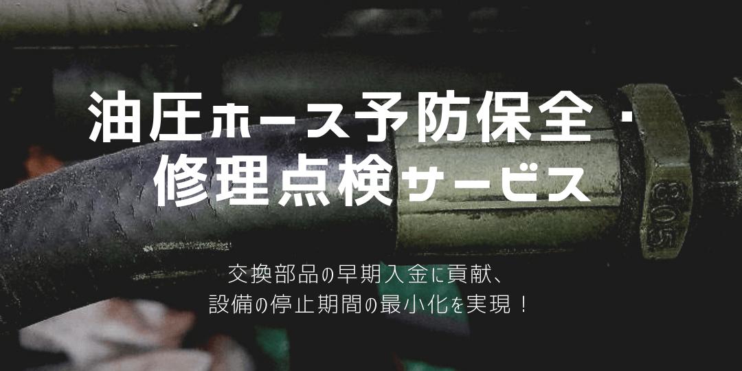 油圧ホース予防保全・修理点検サービス