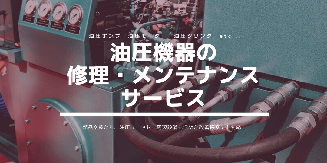 油圧機器 修理・メンテナンスサービス